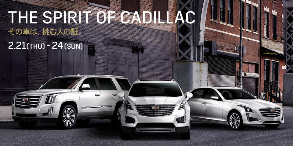 THE SPIRIT OF CADILLAC フェア開催_期間:2019.2.21(木)-2.24(日)