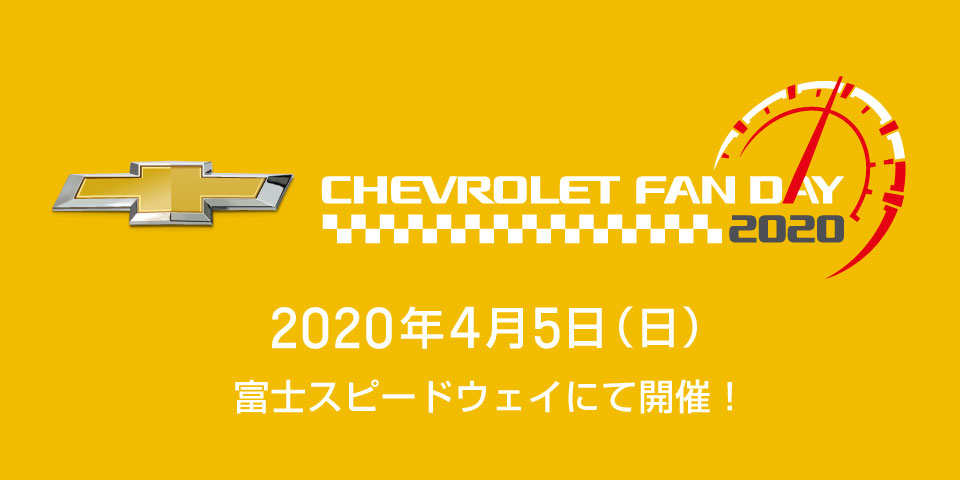 「CHEVROLET FAN DAY 2020」FUJI SPEEDWAY 4月5日(日)開催決定!